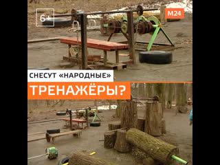 Самодельные тренажеры в Битцевском парке хотят снести  Москва 24