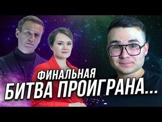 Первый в Башкирии иностранный агент - фонд Навального и Лилия Чанышева | Арслан Энн