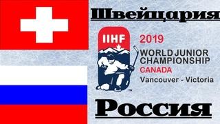 МЧМ-2019 Группа А Швейцария-Россия ()