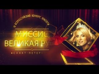 """Финал конкурса красоты """"Миссис Великая Русь 2018""""."""