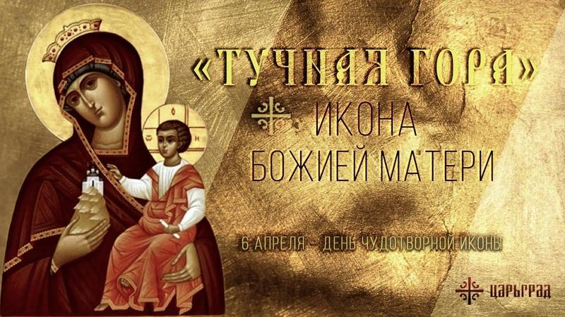 Тверская Заступница 6 апреля день иконы Божией Матери Тучная гора