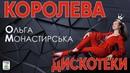 Ольга Монастирська - Королева дискотеки. Українські пісні. Українська музика