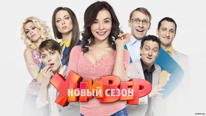 LIVE новинки кино Универ Новая общага Сезон 8 Часть 1 с 1 по 10 серии