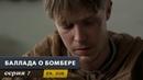 Баллада о бомбере. Серия 7. Военный Сериал. The Bomber. Episode 7. (With English subtitles)