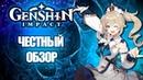 GENSHIN IMPACT клон ZELDA Полный обзор китайской RPG.