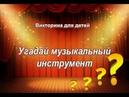ДК Волжанин, Викторина для детей Угадай музыкальный инструмент