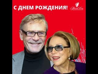 С Днем Рождения, Инна Чурикова и Александр Михайлов!