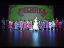 ДЕНЬ СЕМЬИ 2020 Концерт детского образцового хореографического коллектива Рябинка 2017 года