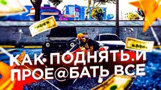 КАК ЗА 20 МИНУТ ПОДНЯТЬ     МОЯ ТАКТИКА    КАЗИНО    GTA 5 RP STRAWBERRY