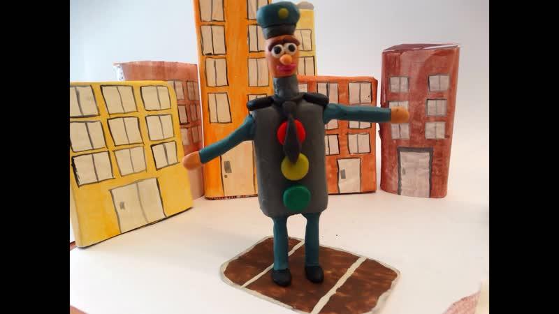 Инспектор Светофоров 1