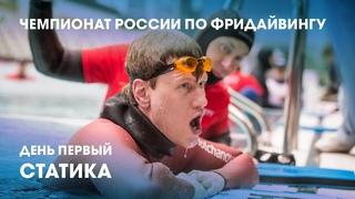 8 минут с задержкой дыхания / 1 день чемпионата России по фридайвингу