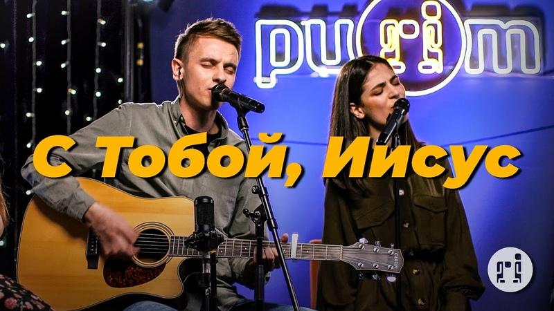 С Тобой Иисус Purim music live Verei Jesus Adoradores 2 cover Христианские песни