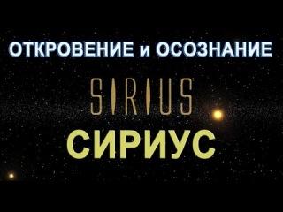 СИРИУС. Нашумевший фильм (2013) о НЛО и их технологиях, о геополитике