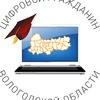 Цифровой гражданин Вологодской области