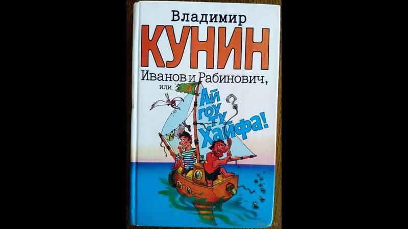 фрагмент из к ф Иванов и Рабинович или гоу ту Хайфа