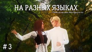 The Sims 4 | Сериал с озвучкой | На разных языках | Тертья серия