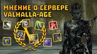 Мнение о сервере Valhalla-age remastered lineage 2