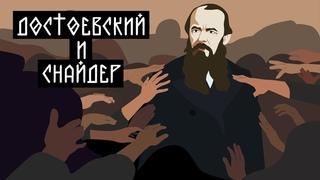 Что общего у Снайдера и Достоевского?   Черты творчества Достоевского
