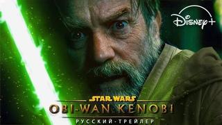 Оби-Ван КЕНОБИ (2022 сериал) - Русский Трейлер Концепт (Фанатский)   Звёздные Войны Истории