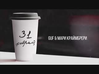 GUF & Мари Краймбрери - 31 февраля (2019 Премьера!)