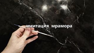Венецианская штукатурка под черный мрамор с прожилками / Stucco Veneziano - Marble imitation (2020)