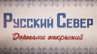 Фильм-путешествие. Русский Север. Дорогами Открытий