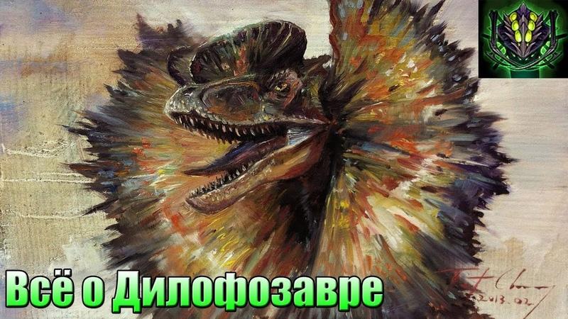 Вселенная юрского периода Всё о Дилофозавре