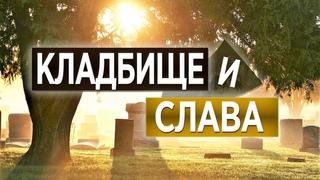 #137 Кладбище и слава - Алексей Осокин - Библия 365 (2 сезон)