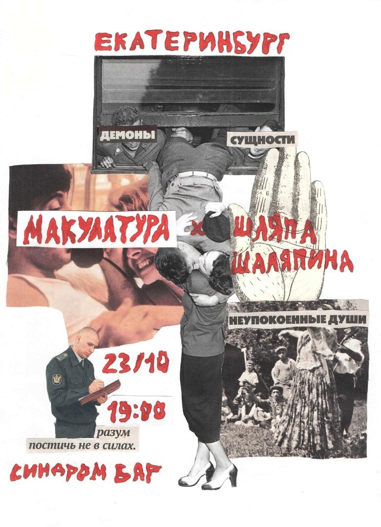 Афиша Екатеринбург 23.10 Макулатура и Шляпа Шаляпина / Екатеринбург