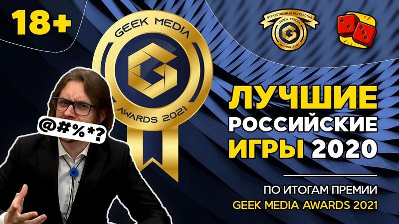 ЛУЧШИЕ РОССИЙСКИЕ ИГРЫ 2020 21 по итогам премии Geek Media Awards 18