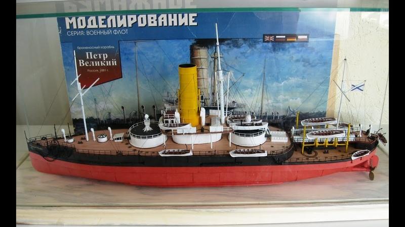 Броненосный корабль Петр Великий Корабль из бумаги своими руками Мастерим корабль из картона