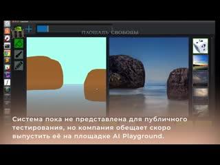 Nvidia показала неиросеть GauGAN, которая создает реалистичные картинки