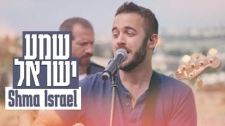 Shma Israel(Live) | Hear O Israel [Hebrew Worship Sessions]