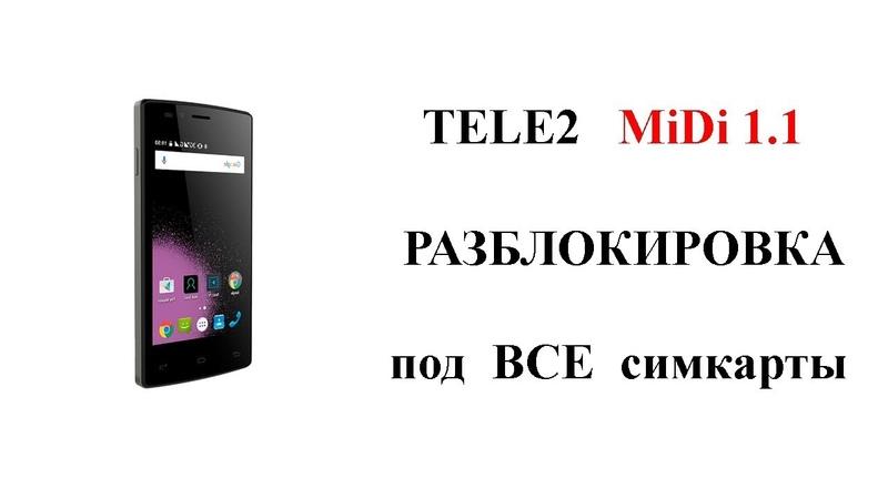 Tele2 Midi 1 1 Разблокировка под все симкарты от оператора