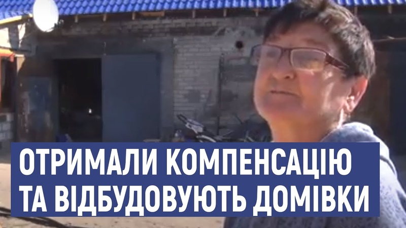 Жителі Смолянинове отримали грошові компенсації