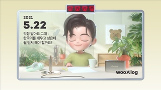 Don't Worry : I want to learn Korean, what should I do first? | #wooAlog ()