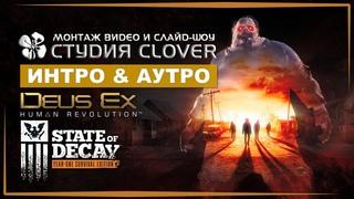 Интро и аутро для игрового канала ● State of Decay 2 JE ● Deus Ex HR