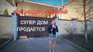 ДОМ БОМБА С САДОМ /КРАСНОДАРСКИЙ КРАЙ/ ПЕРЕЕЗД НА ЮГ