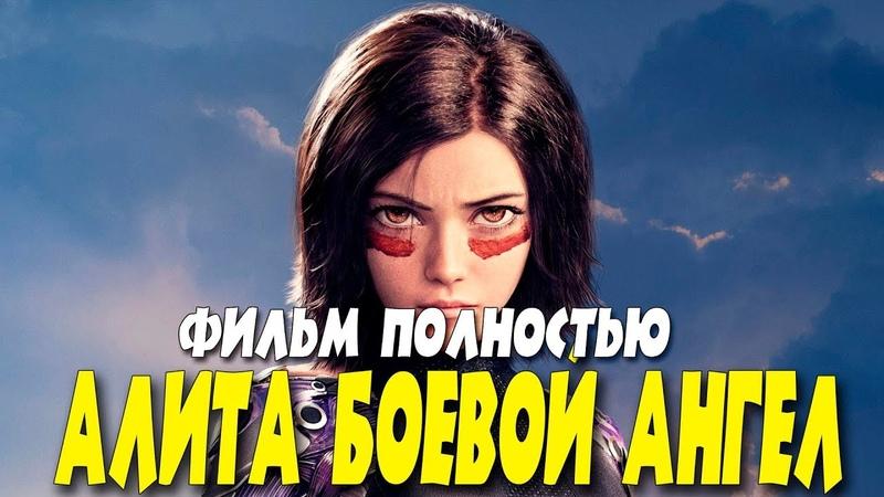 Алита Боевой Ангел 2020 Фильм полный смотреть онлайн 2020 Зарубежные фильмы 2020 новинки HD