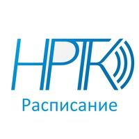 Логотип Расписание НРТК