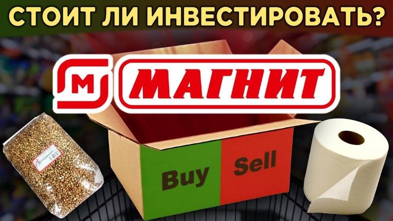 Акции Магнит MGNT на бирже Стоит ли покупать в кризис 2020 Распаковка