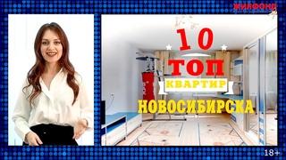 ГОРЯЧАЯ 10-КА КВАРТИР Новосибирска, выпуск 7  март 2020, Жилфонд. Продажа квартир, домов, коттеджей.