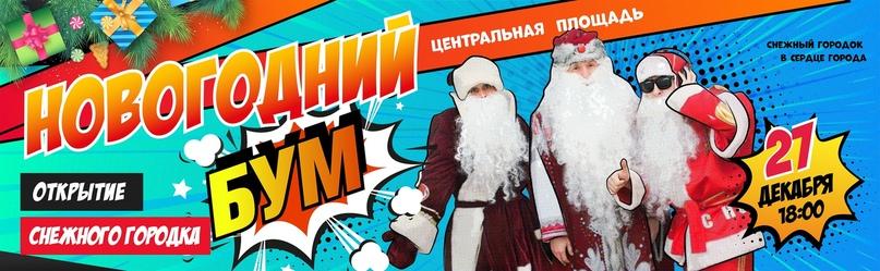 Самый полный календарь новогодних мероприятий 2020, изображение №2