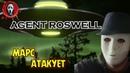 AGENT ROSWELL Demo ➤ Прохождение ➤ МАРС АТАКУЕТ