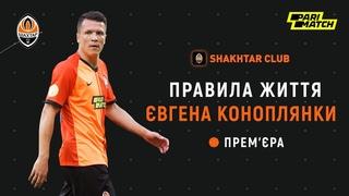 Всегда приятно стать чемпионом Украины впервые. Евгений Коноплянка – герой проекта Правила жизни