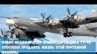 Новая модификация бомбардировщика Ту 95 способна продлить жизнь этой почтенной машины