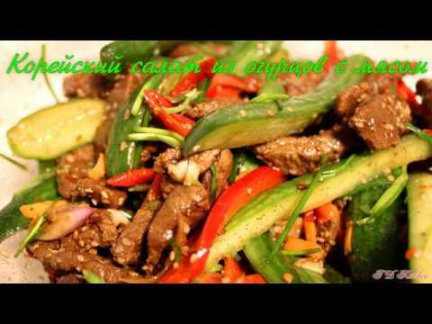 Корейский салат из огурцов с мясом Свежий ароматный и очень вкусный