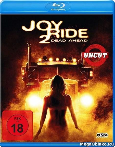 Ничего себе поездочка 2: Смерть впереди / Joy Ride 2: Dead Ahead (2008/BDRip/HDRip)
