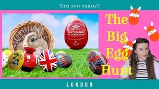 213. АНГЛИЯ. ЛОНДОН. Как украсить пасхальные яйца? Идеи от знаменитых дизайнеров и мировых звёзд.