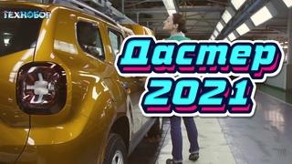 Так производят Dacia Duster (2018-2021) на Румынском автомобильном заводе